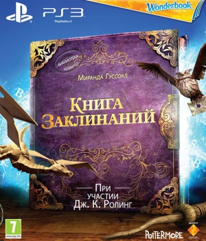 Wonderbook: Книга заклинаний (PS3 , PS move)
