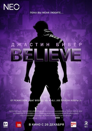 Джастин Бибер. Believe (DVD)