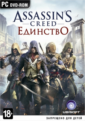 Assassin's Creed Единство (Unity)