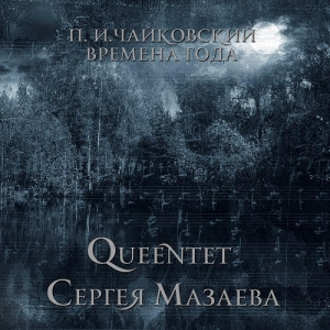 QUEENtet Сергея Мазаева - Времена года