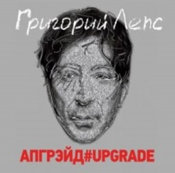 Лепс Григорий - Апгрейд#Upgrade (2CD)