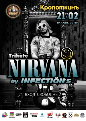NIRVANA Tribute (21 февраля 2019г)